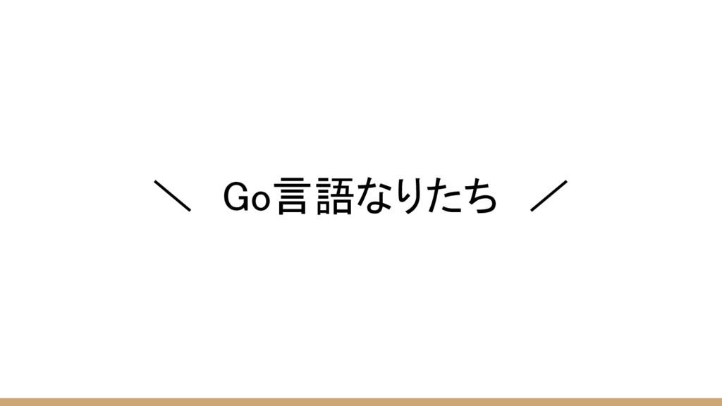 \ Go言語なりたち /