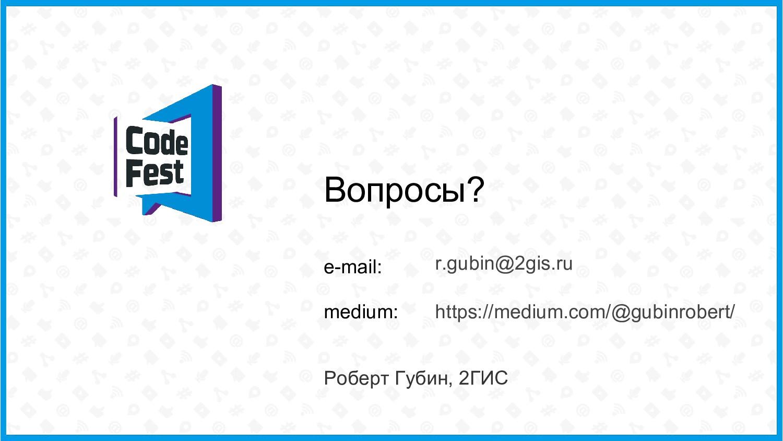 Вопросы? r.gubin@2gis.ru https://medium.com/@gu...
