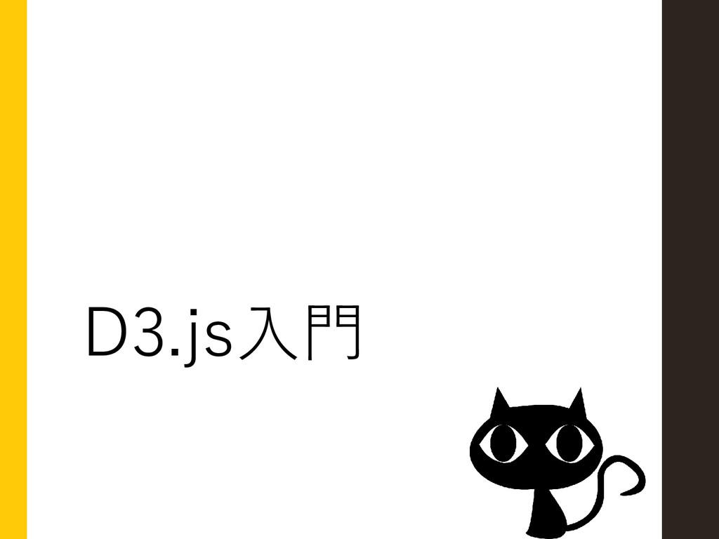 D3.js入門