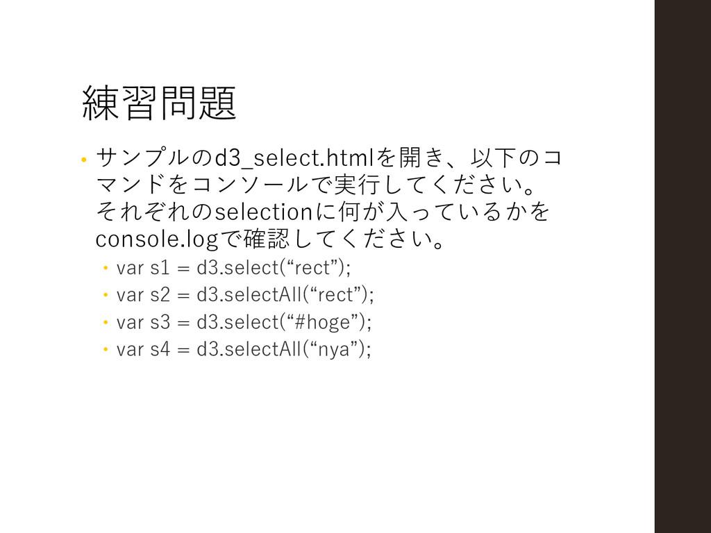 練習問題 • サンプルのd3_select.htmlを開き、以下のコ マンドをコンソールで実行...
