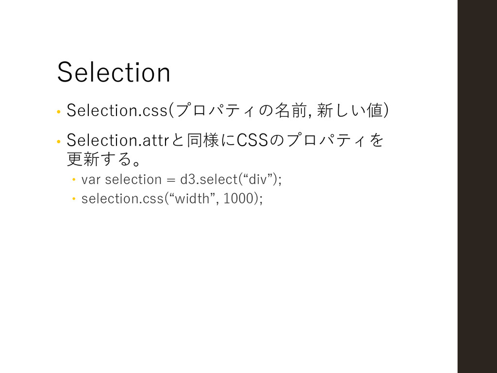 Selection • Selection.css(プロパティの名前, 新しい値) • Sel...