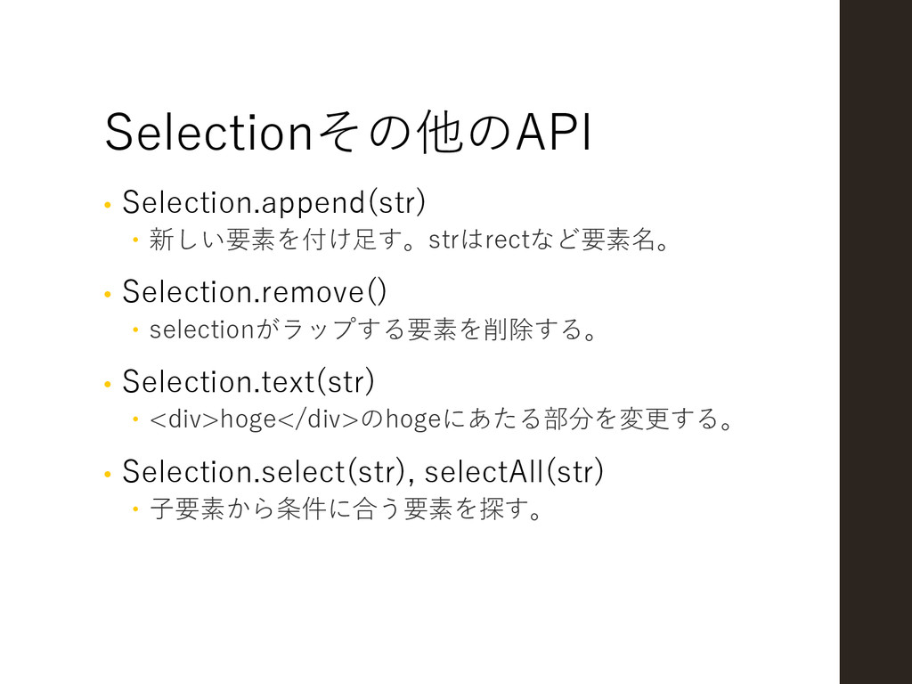 Selectionその他のAPI • Selection.append(str)  新しい要...