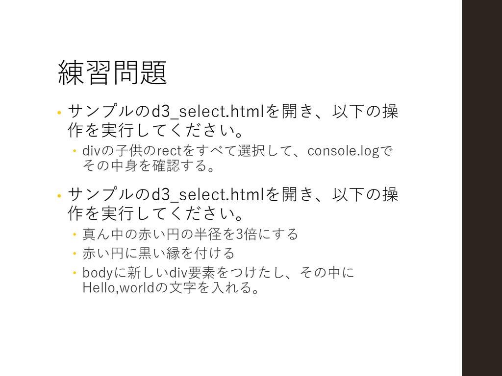 練習問題 • サンプルのd3_select.htmlを開き、以下の操 作を実行してください。 ...