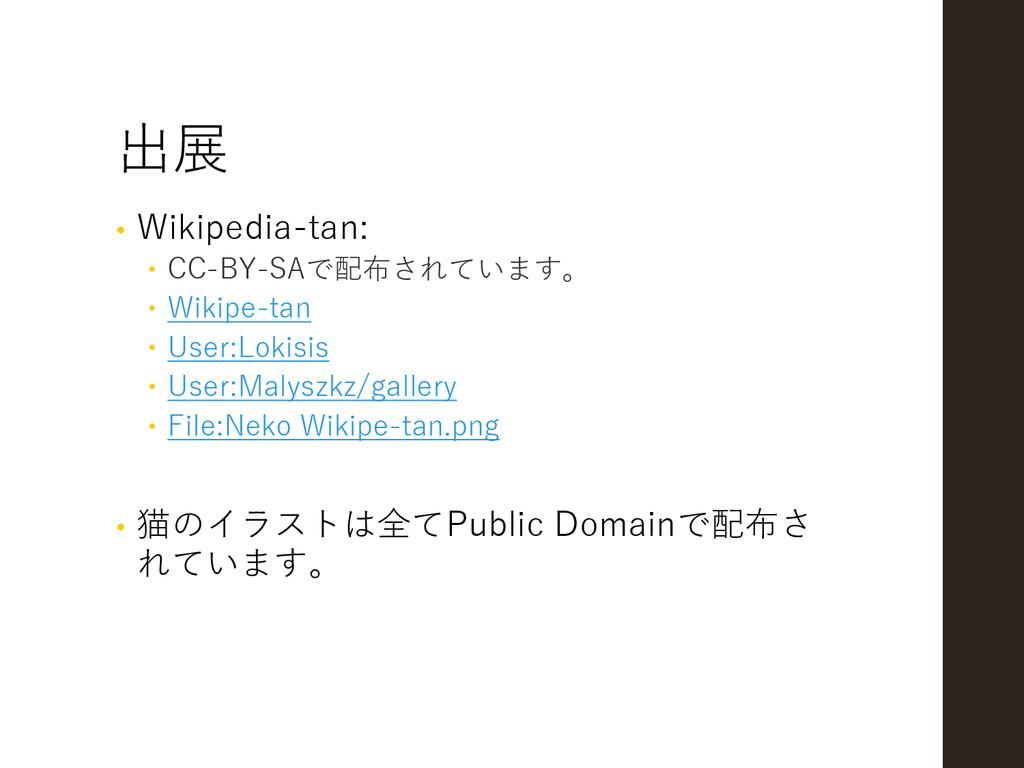 出展 • Wikipedia-tan:  CC-BY-SAで配布されています。  Wiki...