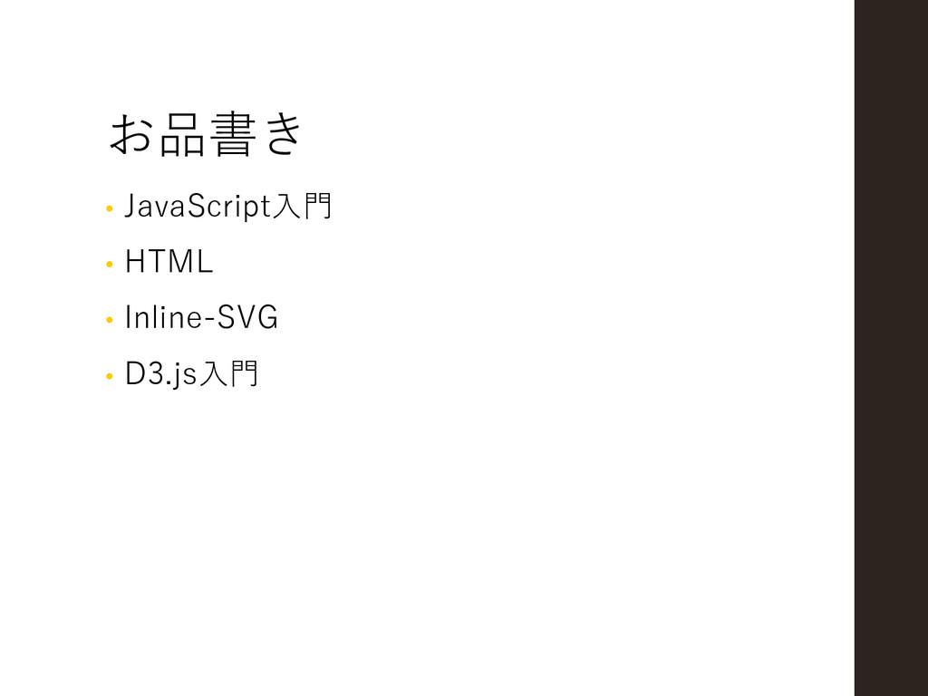 お品書き • JavaScript入門 • HTML • Inline-SVG • D3.js...