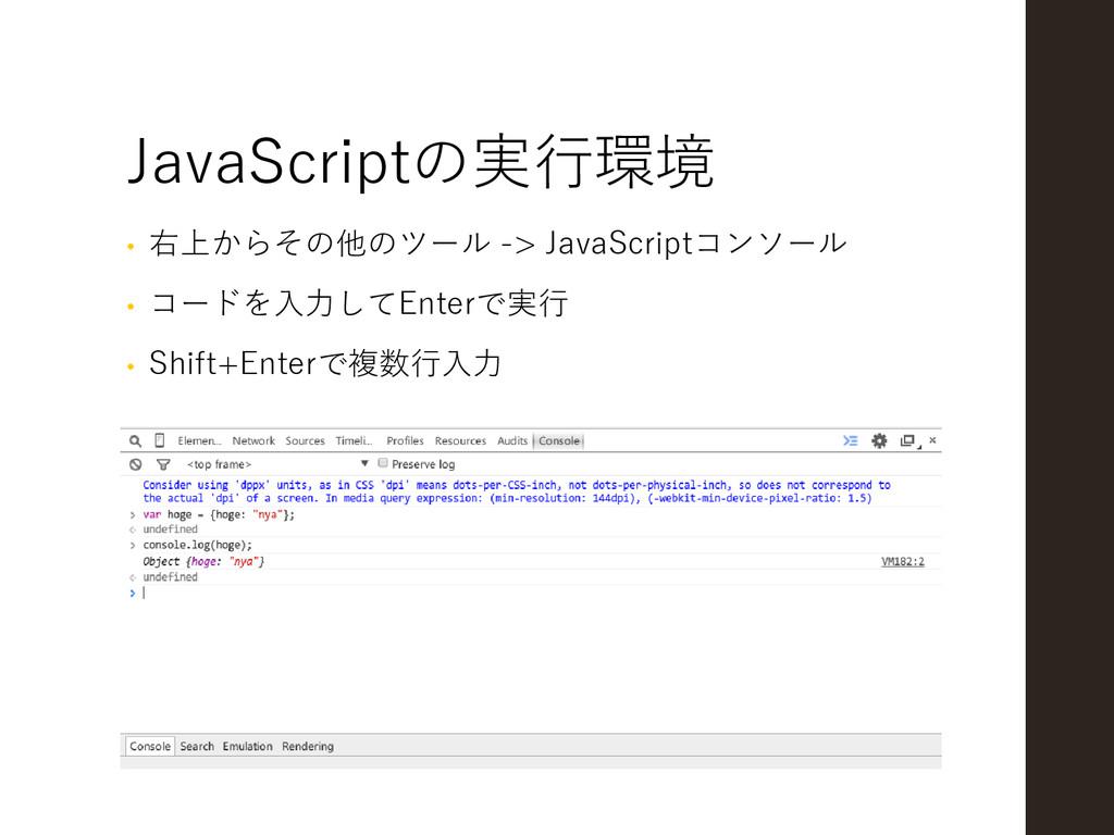 JavaScriptの実行環境 • 右上からその他のツール -> JavaScriptコンソー...