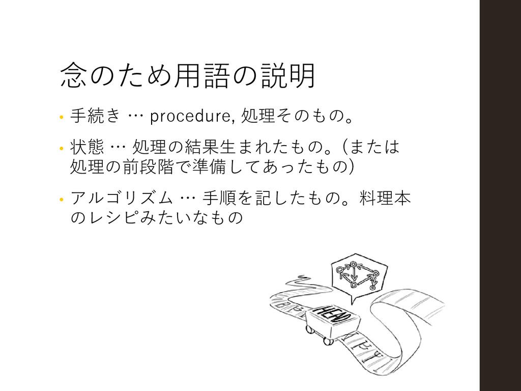 念のため用語の説明 • 手続き … procedure, 処理そのもの。 • 状態 … 処理の...
