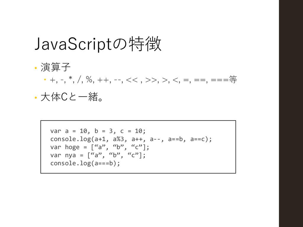 JavaScriptの特徴 • 演算子  +, -, *, /, %, ++, --, <<...