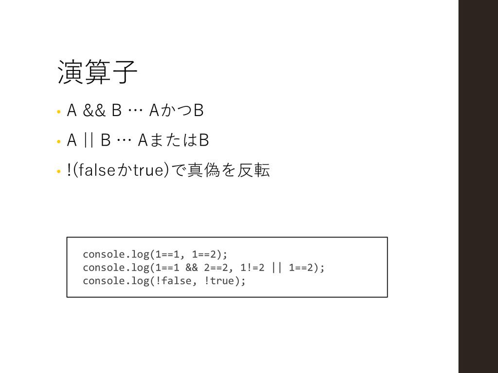 演算子 • A && B … AかつB • A || B … AまたはB • !(falseか...