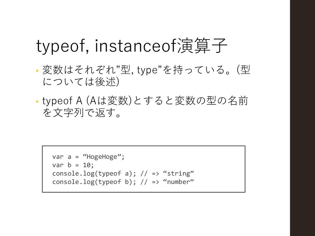 "typeof, instanceof演算子 • 変数はそれぞれ""型, type""を持っている。..."