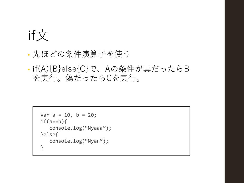 if文 • 先ほどの条件演算子を使う • if(A){B}else{C}で、Aの条件が真だった...
