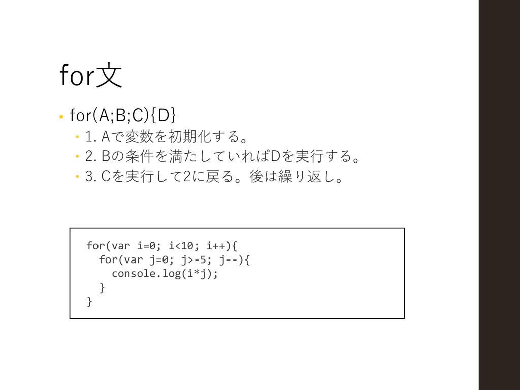 for文 • for(A;B;C){D}  1. Aで変数を初期化する。  2. Bの条件...