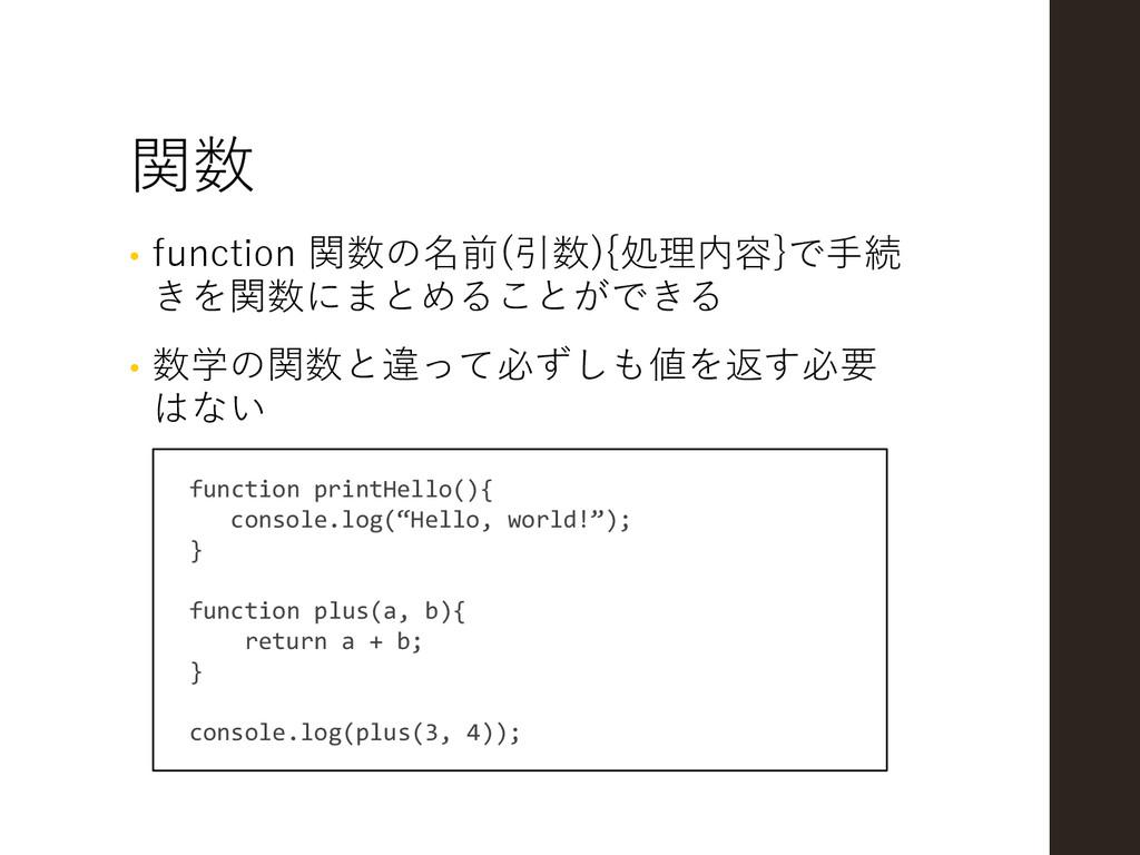 関数 • function 関数の名前(引数){処理内容}で手続 きを関数にまとめることができ...