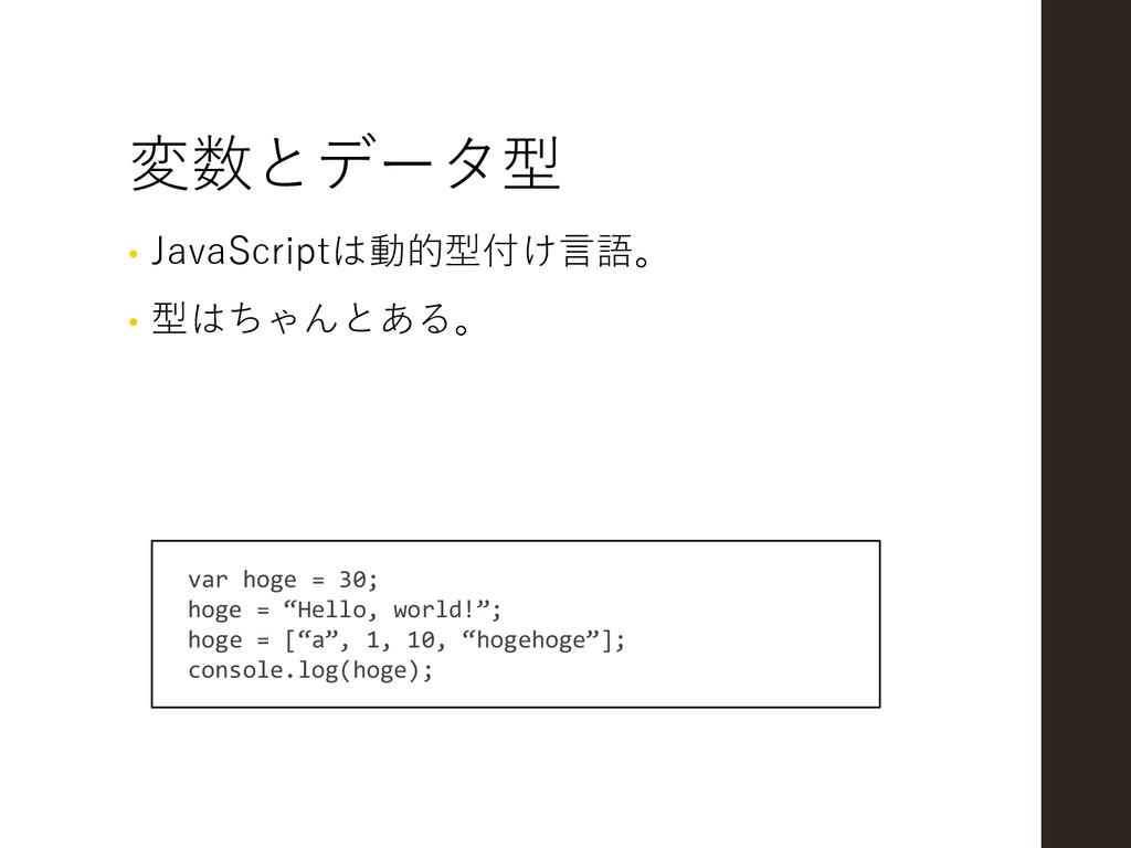 変数とデータ型 • JavaScriptは動的型付け言語。 • 型はちゃんとある。 var h...