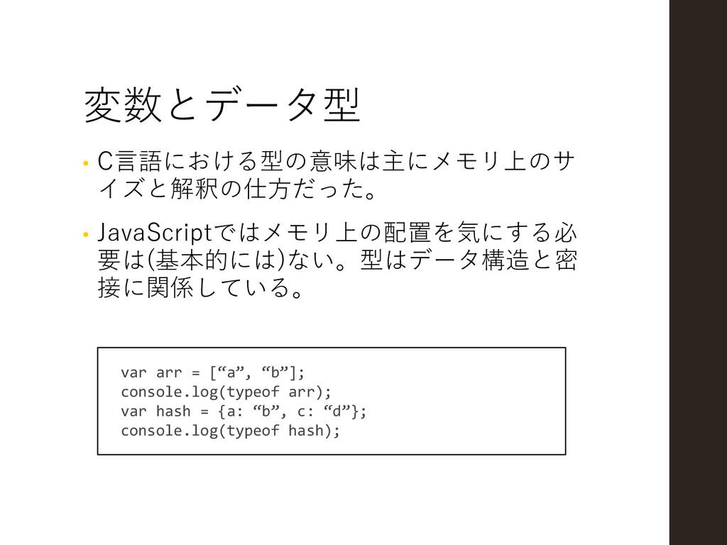 変数とデータ型 • C言語における型の意味は主にメモリ上のサ イズと解釈の仕方だった。 • J...