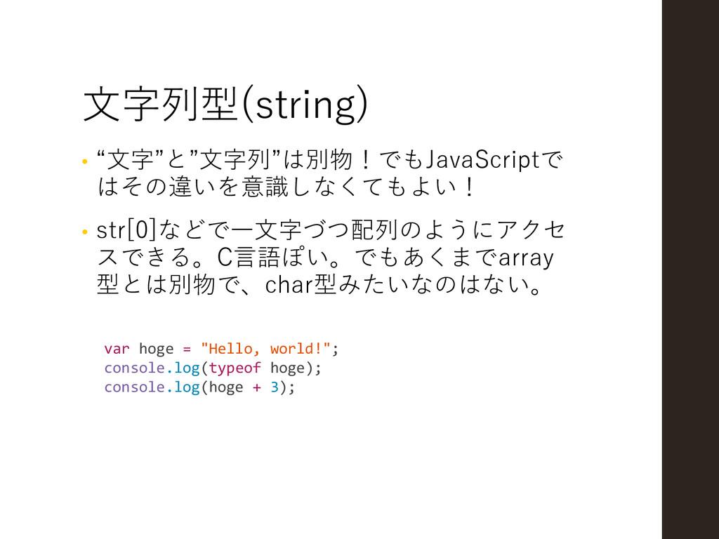 """文字列型(string) • """"文字""""と""""文字列""""は別物!でもJavaScriptで はその違..."""