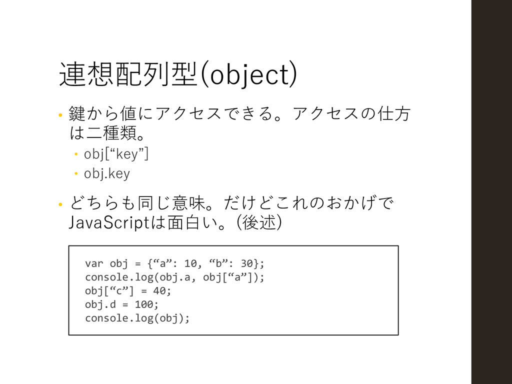 連想配列型(object) • 鍵から値にアクセスできる。アクセスの仕方 は二種類。  ob...