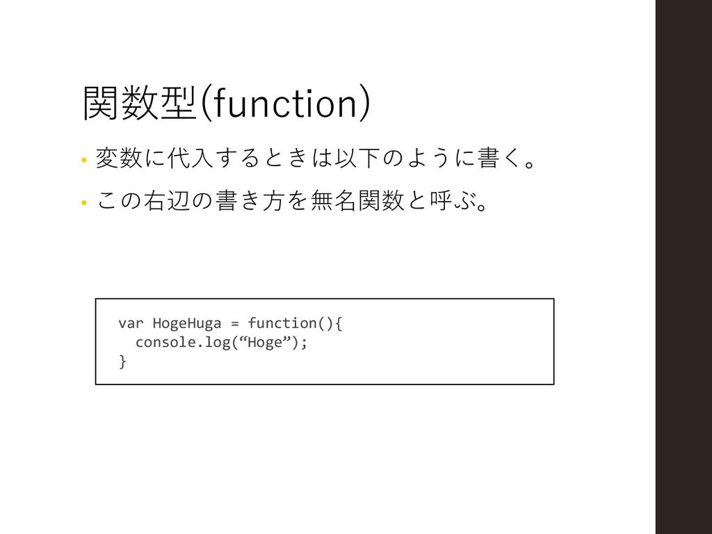 関数型(function) • 変数に代入するときは以下のように書く。 • この右辺の書き方を...