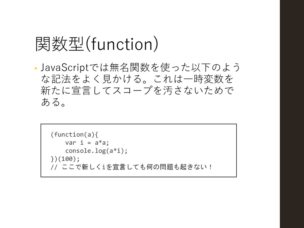 関数型(function) • JavaScriptでは無名関数を使った以下のよう な記法をよ...