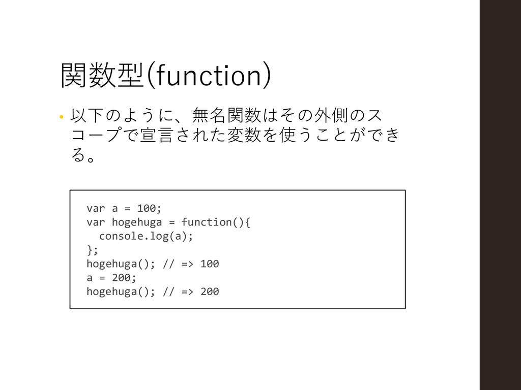 関数型(function) • 以下のように、無名関数はその外側のス コープで宣言された変数を...