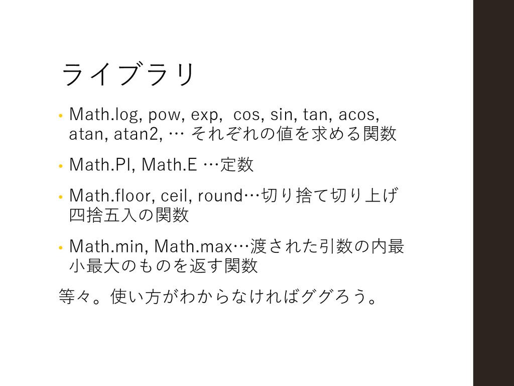ライブラリ • Math.log, pow, exp, cos, sin, tan, acos...