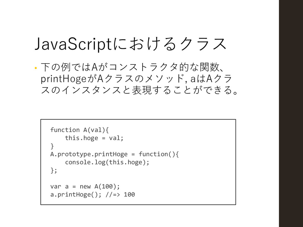 JavaScriptにおけるクラス • 下の例ではAがコンストラクタ的な関数、 printHo...