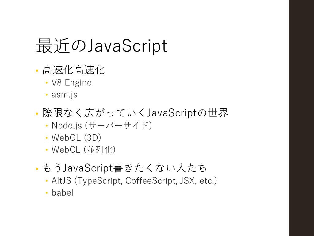 最近のJavaScript • 高速化高速化  V8 Engine  asm.js • 際...