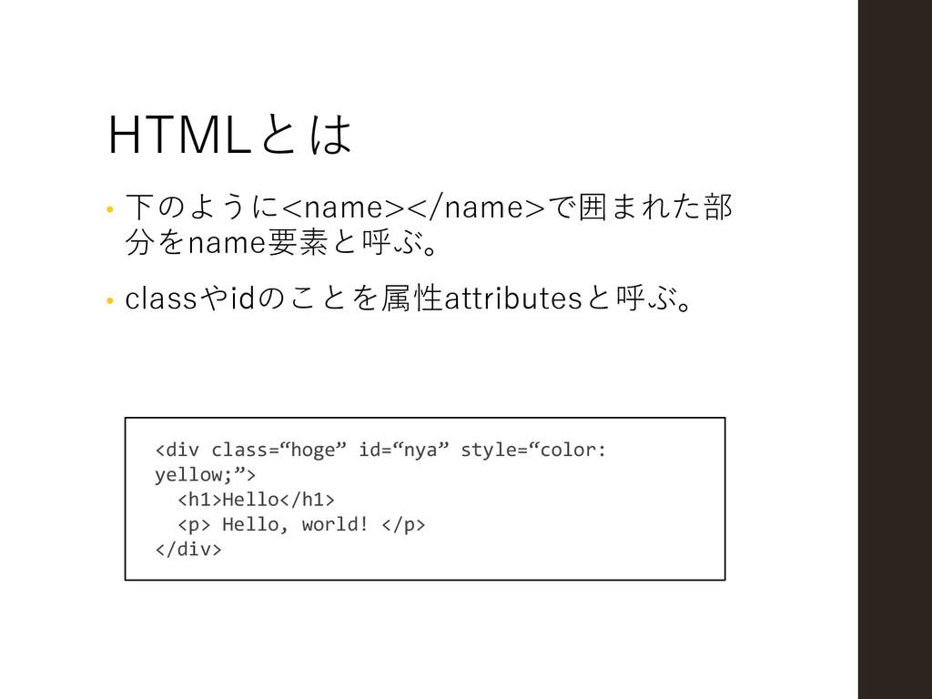 HTMLとは • 下のように<name></name>で囲まれた部 分をname要素と呼ぶ。 ...