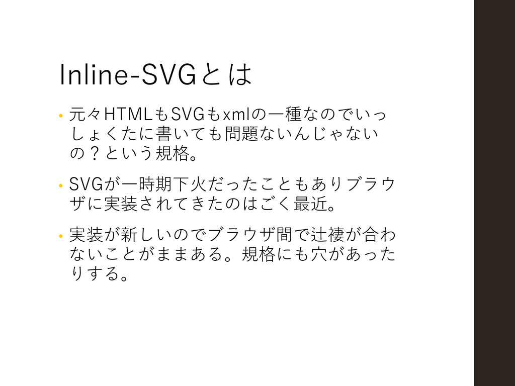 Inline-SVGとは • 元々HTMLもSVGもxmlの一種なのでいっ しょくたに書いても...