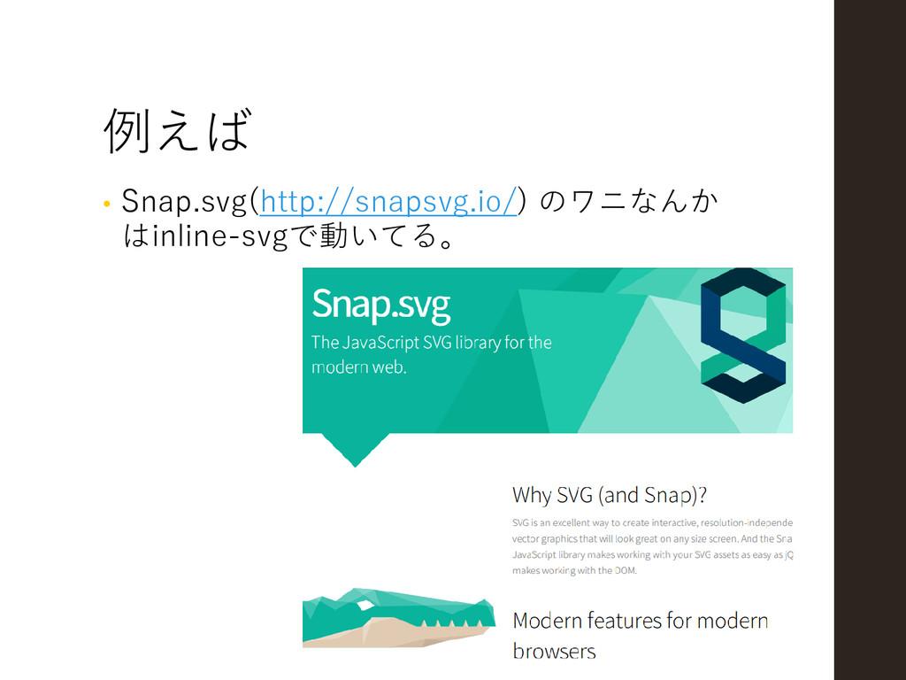 例えば • Snap.svg(http://snapsvg.io/) のワニなんか はinli...