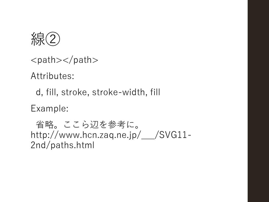 線② <path></path> Attributes: d, fill, stroke, s...