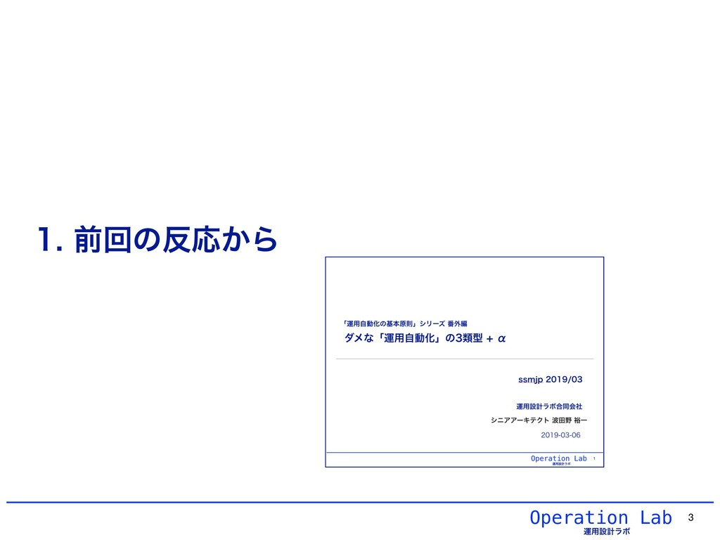 Operation Lab ӡ༻ઃܭϥϘ લճͷԠ͔Β 3