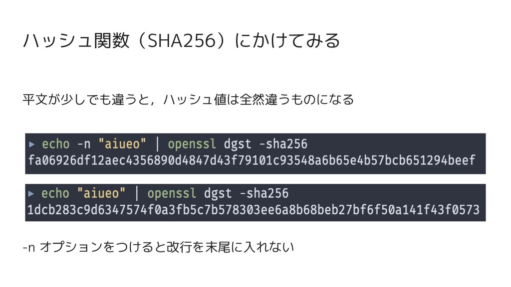 平文が少しでも違うと,ハッシュ値は全然違うものになる ハッシュ関数(SHA256)にかけてみる...