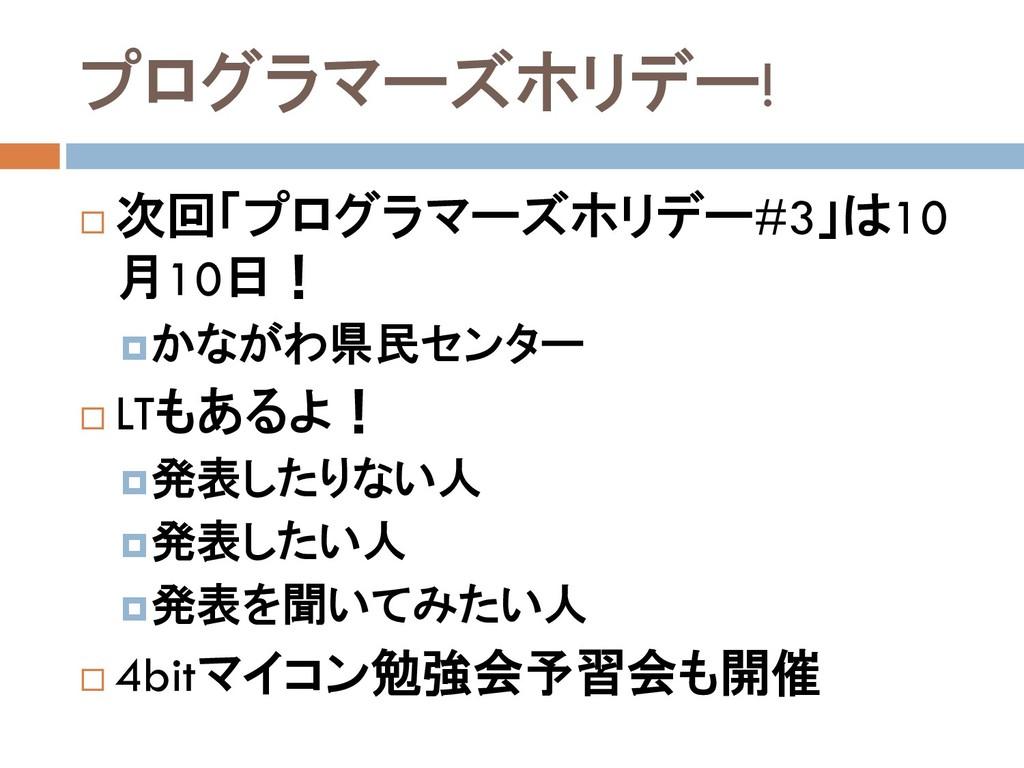プログラマーズホリデー!  次回「プログラマーズホリデー#3」は10 月10日! かながわ...