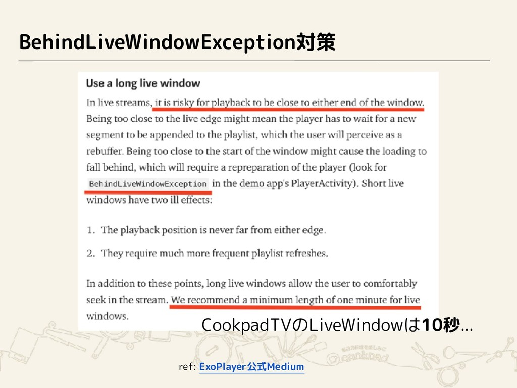 BehindLiveWindowException対策 ref: ExoPlayer公式Med...