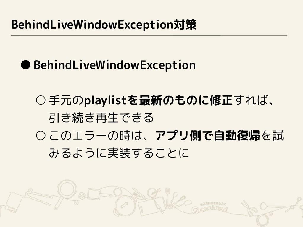 BehindLiveWindowException対策 ●BehindLiveWindowEx...