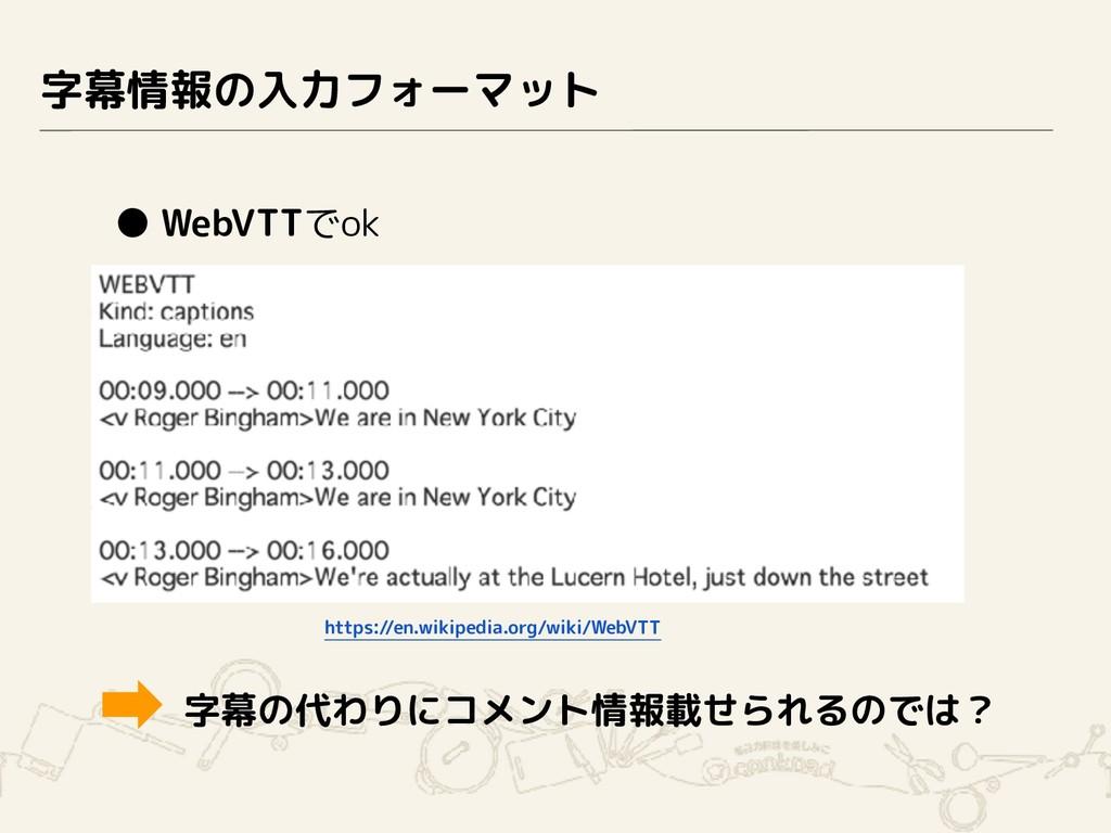 字幕情報の入力フォーマット ● WebVTTでok https://en.wikipedia....