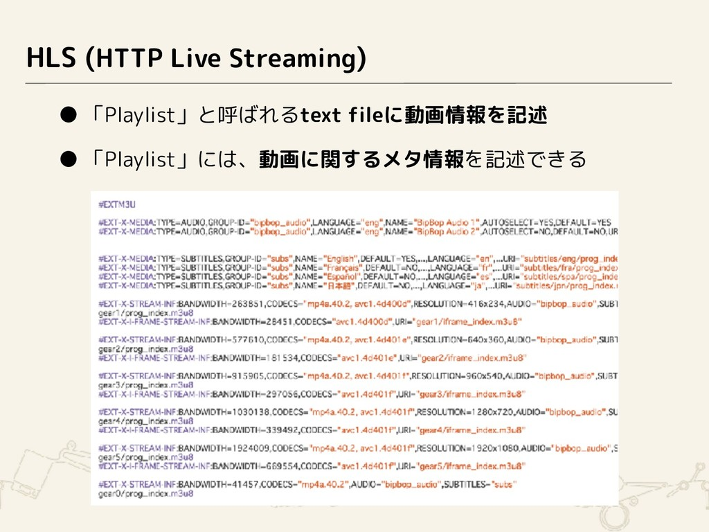 HLS (HTTP Live Streaming) ● 「Playlist」と呼ばれるtext...