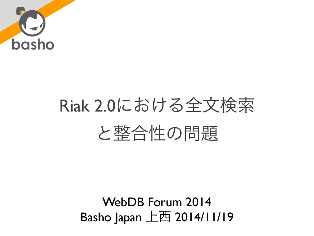 Riak 2.0ʹ͓͚Δશจݕࡧ ͱ߹ੑͷ WebDB Forum 2014 Basho...