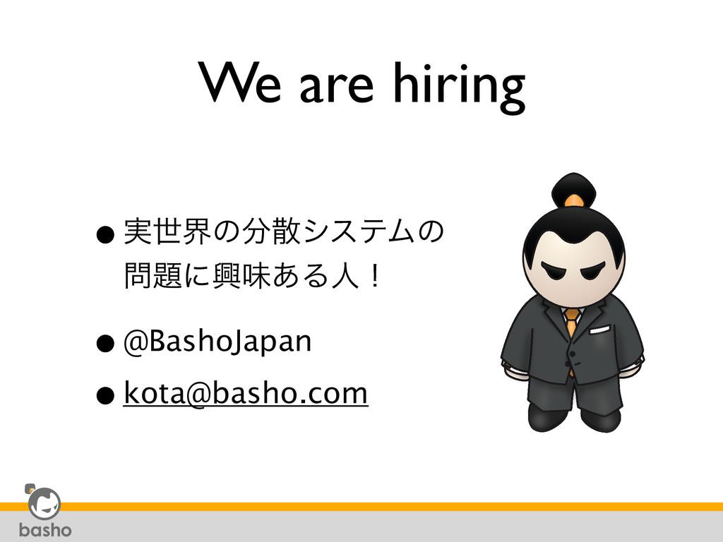We are hiring •࣮ੈքͷγεςϜͷ ʹڵຯ͋Δਓʂ •@BashoJap...