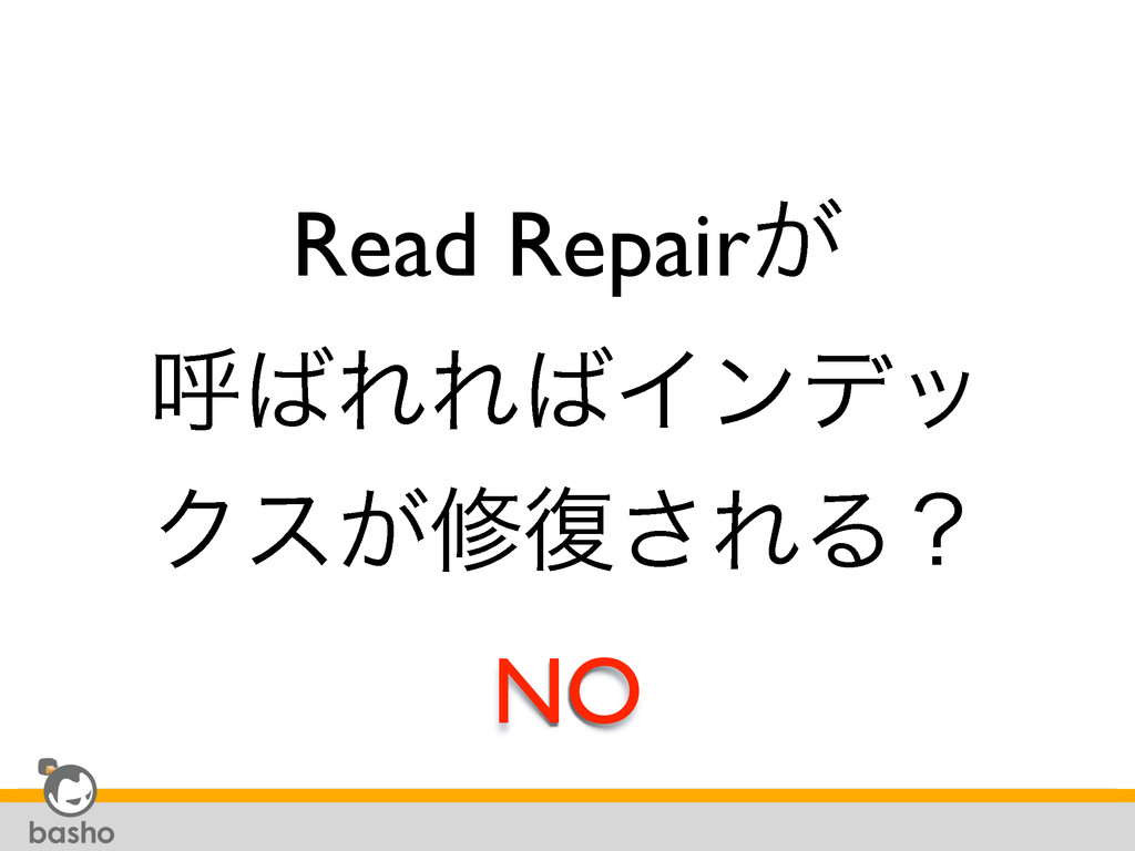Read Repair͕ ݺΕΕΠϯσο Ϋε͕म෮͞ΕΔʁ NO