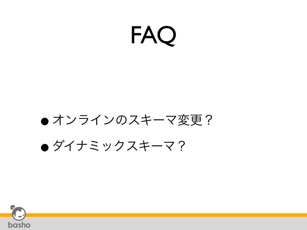 FAQ •ΦϯϥΠϯͷεΩʔϚมߋʁ •μΠφϛοΫεΩʔϚʁ