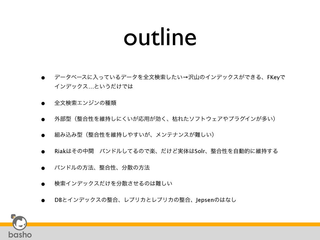 outline • σʔλϕʔεʹೖ͍ͬͯΔσʔλΛશจݕࡧ͍ͨ͠→ͷΠϯσοΫε͕Ͱ͖Δ...