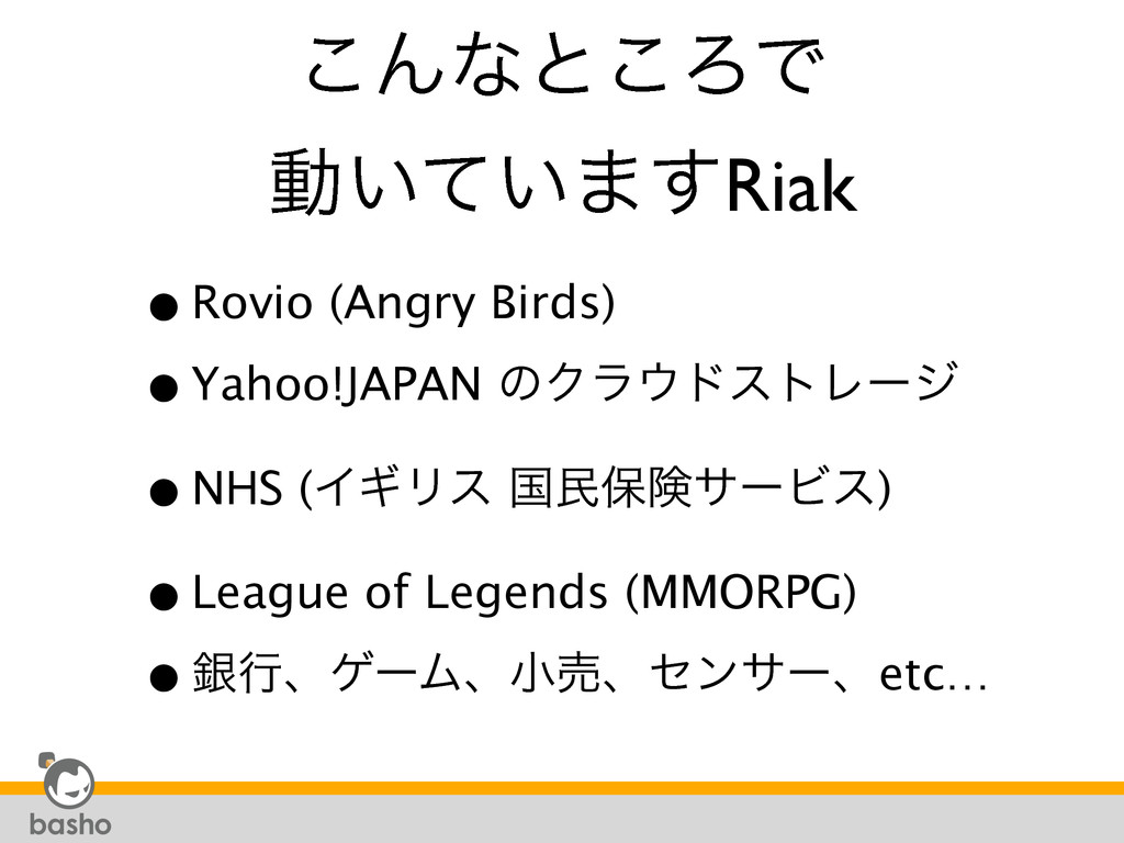 ͜Μͳͱ͜ΖͰ ಈ͍͍ͯ·͢Riak •Rovio (Angry Birds) •Yahoo!...