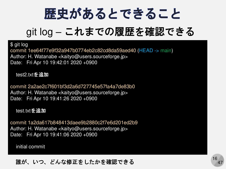 16 git log – これまでの履歴を確認できる $ git log commit 1ee...