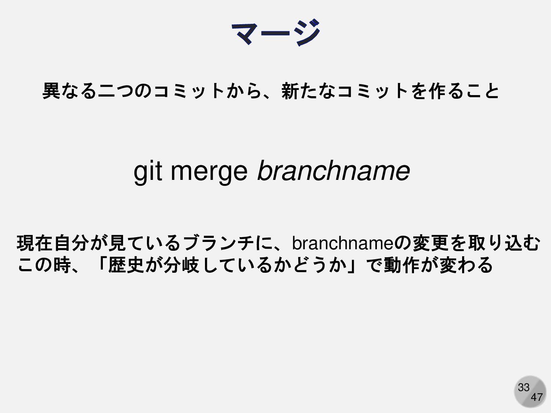33 異なる二つのコミットから、新たなコミットを作ること git merge branchna...