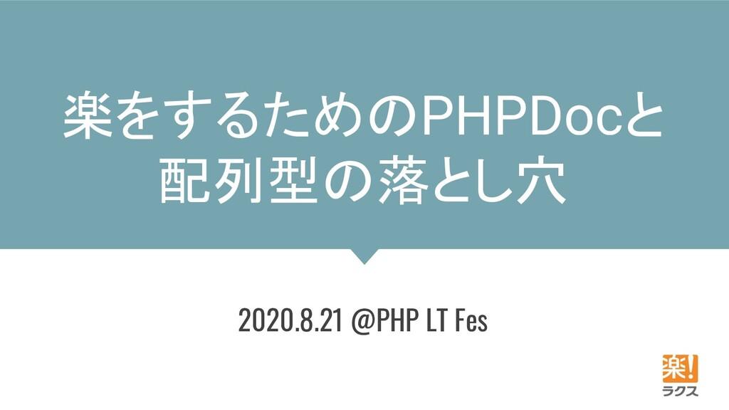 楽をするためのPHPDocと 配列型の落とし穴 2020.8.21 @PHP LT Fes