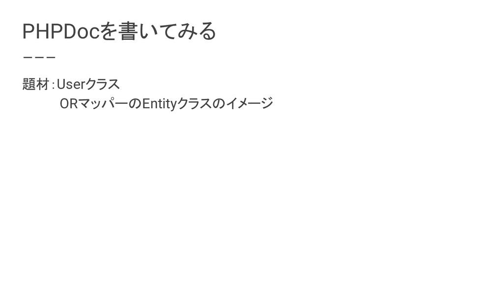 PHPDocを書いてみる 題材:Userクラス   ORマッパーのEntityクラスのイメージ
