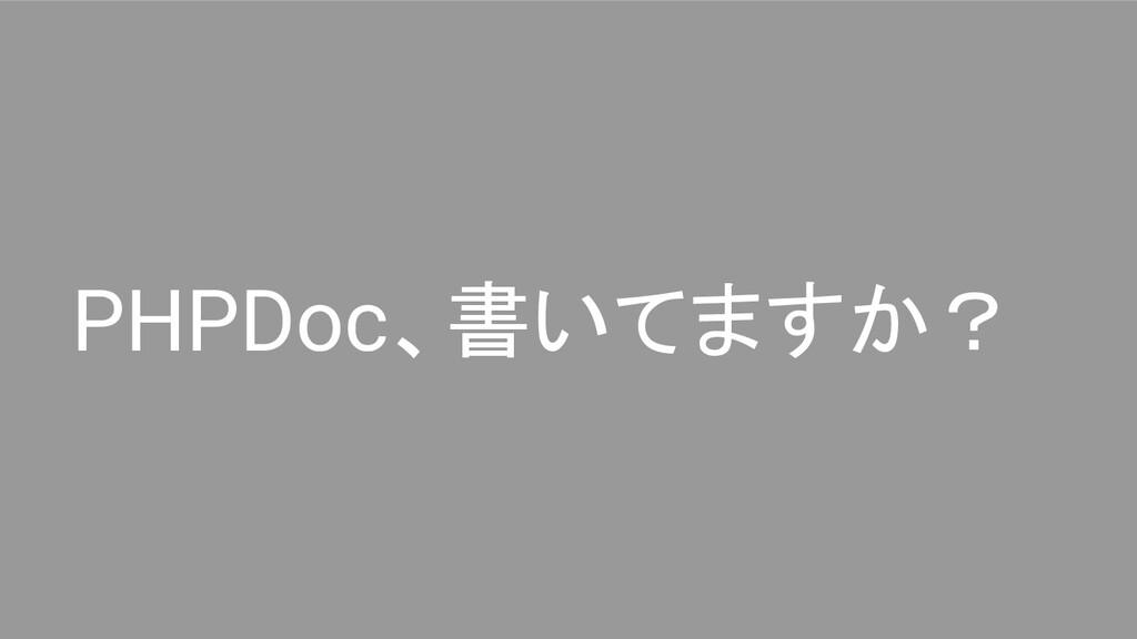 PHPDoc、書いてますか?