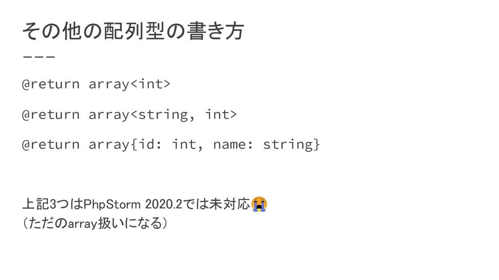 その他の配列型の書き方 @return array<int> @return array<st...